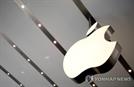 EU에 백기 든 애플…아일랜드에 체납액 17조원 낸다