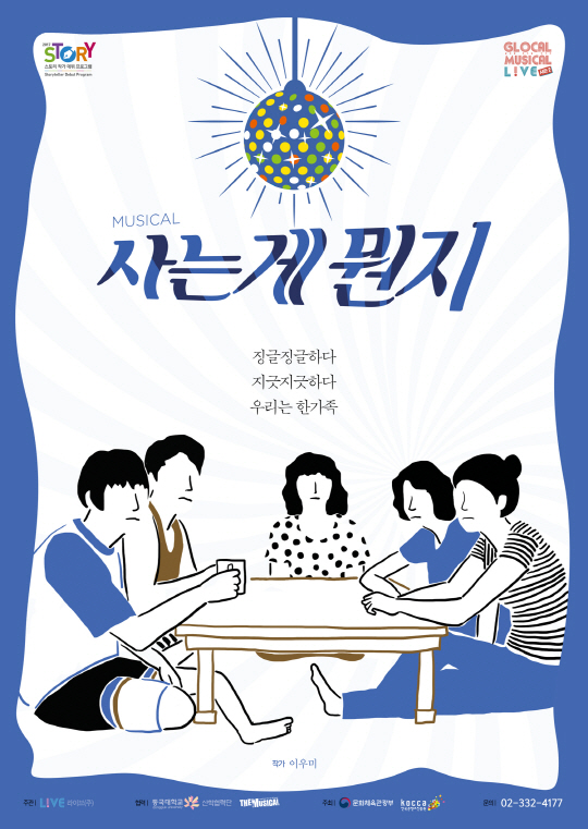 '사는게 뭔지' '퀴리', 글로컬 뮤지컬 라이브 데뷔작 선정