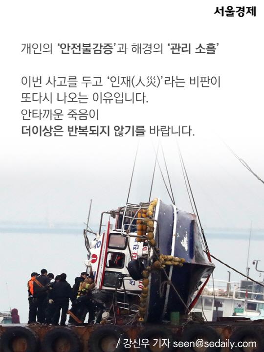 [카드뉴스] '정부가 또 보상금을?' 영흥도 낚싯배 사고 말말말