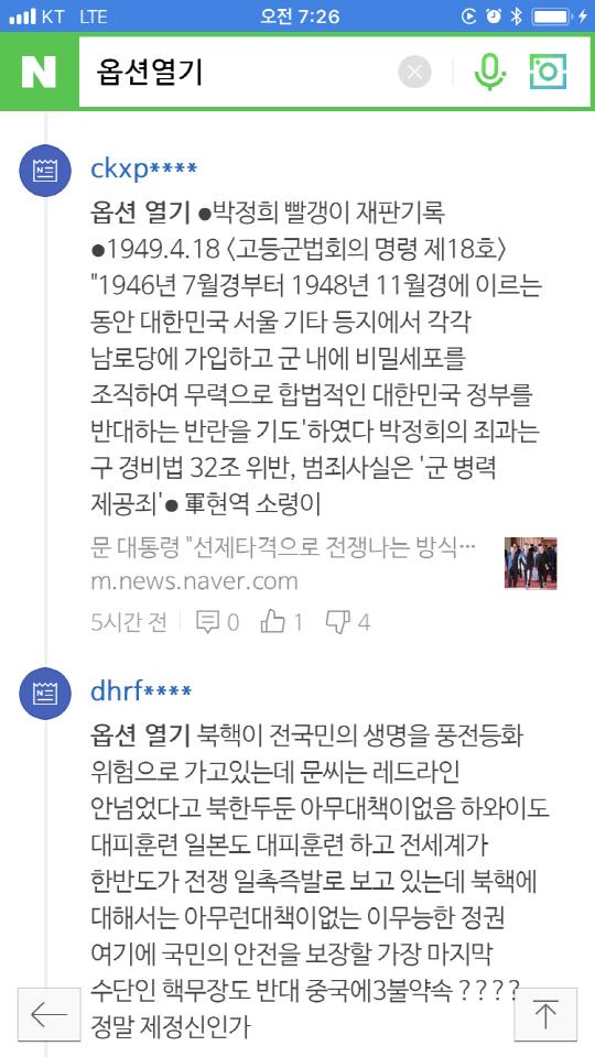 '옵션 열기' 댓글 쫓는 네티즌들...'실시간으로 지워지고 있다'