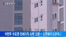 [서울경제TV] 전국 전세값 하락폭 확대… 수도권도 내려