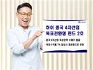 [베스트컬렉션]하이투자, '하이 중국 4차산업 목표전환형 2호' 판매