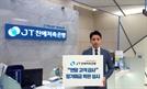 JT친애저축銀, 연 최대 2.6% 정기예금 특판