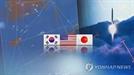 北ICBM 美본토 도달 상정?…한미일 미사일경보훈련 '변화'