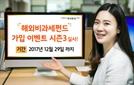 한국투자증권, '해외비과세펀드 가입 이벤트 시즌3' 실시