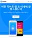 [브리핑+백브리핑] '노래 찾기' 샤잠 품은 애플…인수 가격 4억 달러 추정