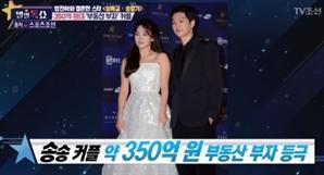송혜교 ♥ 송중기, 억소리 나는 부동산 재벌 부부 '얼마나 될까?'