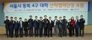 서울테크노파크, 서울시 동북 4구 대학 산학협력단장 포럼 개최