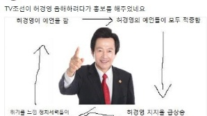 "[SE★이슈] 허경영, '하늘궁' 방송 논란에도 ""날 음해하려다 홍보"""