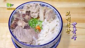 '생생정보' 고기폭탄쌀국수 맛집, 위치는?…역삼동 '땀땀'