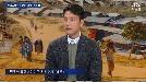 """'뉴스룸' 정우성 """"로힝야 난민촌, 강간·죽음 참혹한 실상에 방문 결심"""""""