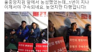 """박주민 의원, """"우병우 구속, 늦었지만 다행입니다"""" 1년 걸린 염원"""