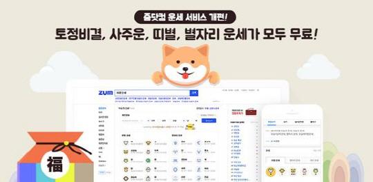 '무술년 신년운세, 줌닷컴에서 확인하세요'