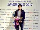 책방 잉크(iinnk), '스마트 앱 어워드 2017'서 문화콘텐츠 부문 대상 수상
