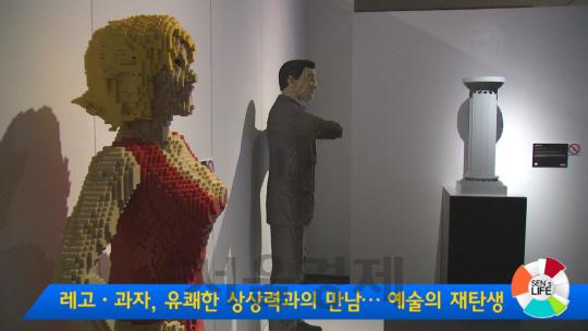 [서울경제TV][센즈라이프] 레고·과자, 유쾌한 상상력과의 만남… 예술의 재탄생