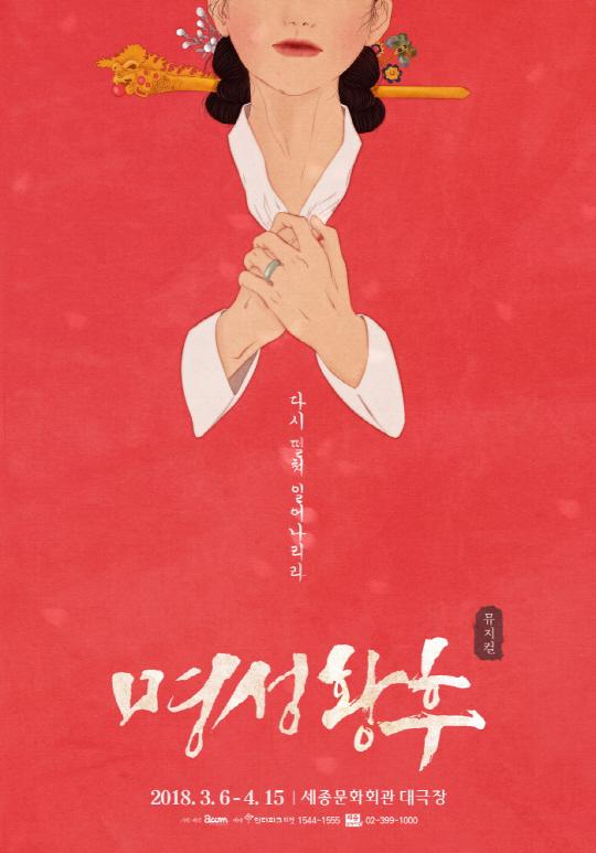 뮤지컬 '명성황후', 8일 1차 티켓 오픈