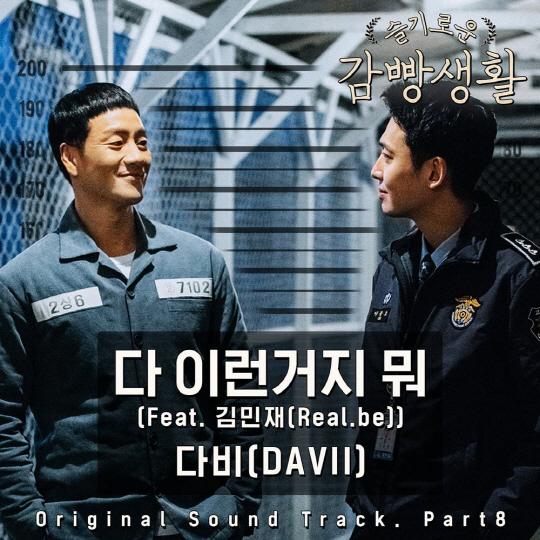 '헤이즈 작곡 듀오' 다비, '감빵생활'로 첫 OST 도전...'쇼미 출신' 배우 김민재 피처링