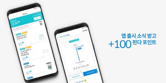 핀다, 모바일 앱 출시 기념 이벤트 실시