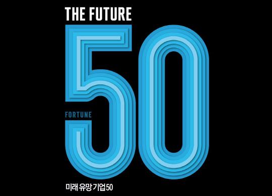 미래 유망 기업 50|도전자들