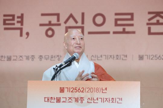 조계종 총무원장 설정 스님 '부처님오신날 이전에 대탕평'