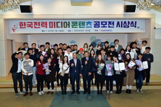 [서울경제TV] 한국전력, 미디어콘텐츠공모전 시상식 개최