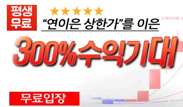 어제 매수종목, 전일대비 35%상승 ! 후속주 무료공개~