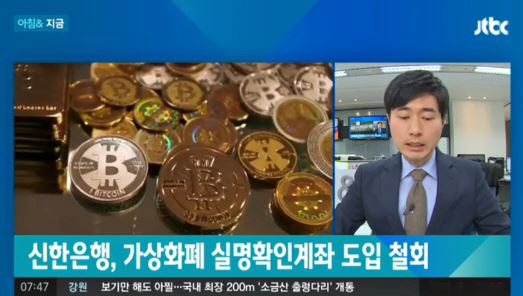 """뿔난 가상화폐 투자자들 '신한은행 해지' 의사 """"고객 개 돼지로 아네! 우리 무시하지 마라"""""""