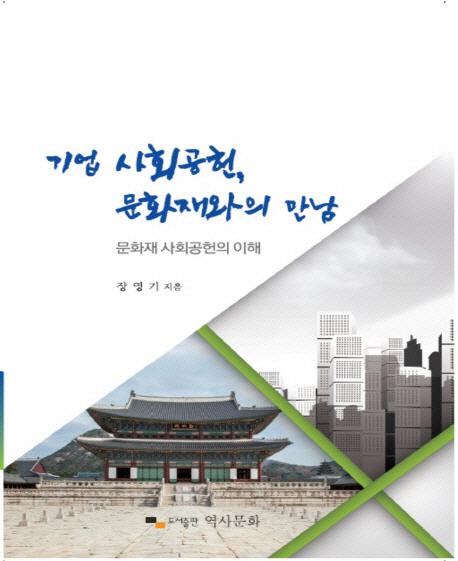 [책꽂이-200자새책]기업 사회공헌, 문화재와의 만남