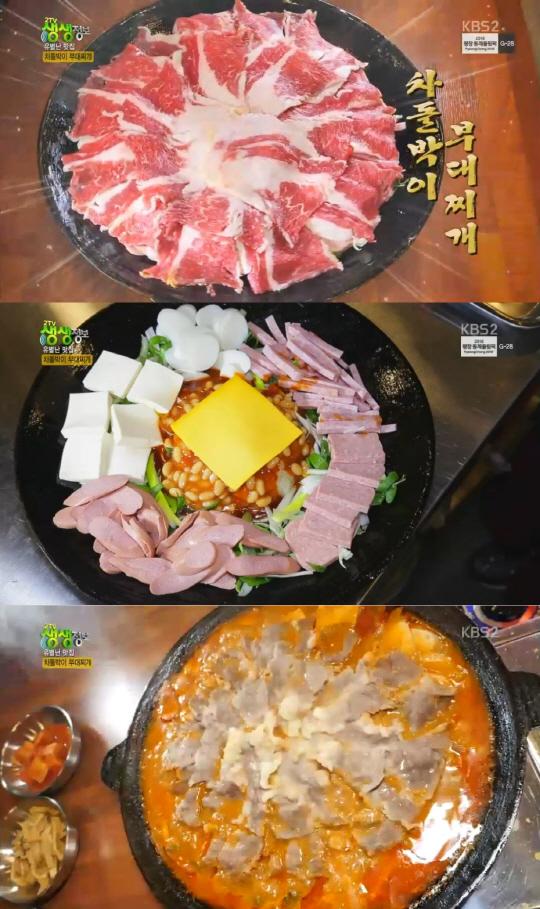'생생정보' 차돌박이 부대찌개 맛집, 위치는?…등촌동 '빨강호랑이'