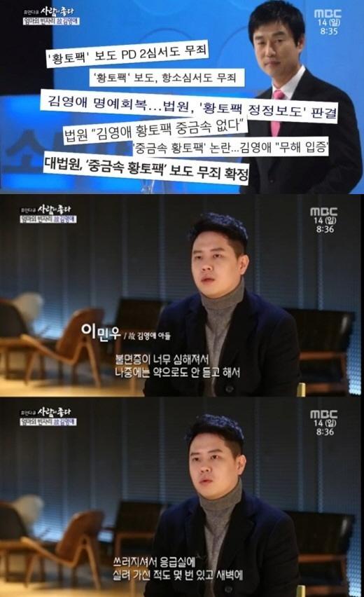 '사람이 좋다' 故 김영애 아들, '母 황토팩 사건 이후 불면증, 약도 안 들어'