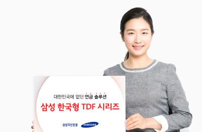 [머니+ 베스트컬렉션] 삼성자산운용 '삼성 한국형 TDF'