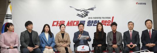 """한국당 """"2기 혁신위 여성·청년으로 채워"""" 인선 발표"""