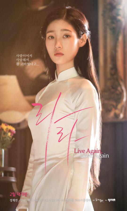 아오자이 입은 다이아 정채연,영화 '라라'로 2월 스크린 신고식