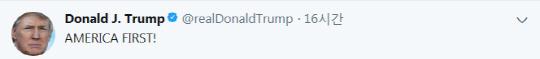 트럼프 입은 '막말소굴'?