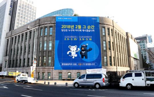 입장권 4만장 구매 버스 광고…서울시, 평창올림픽 통큰 지원