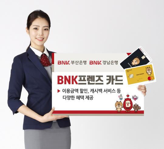 [머니+ 이상품 어때요]캐릭터 활용 'BNK 프렌즈카드'