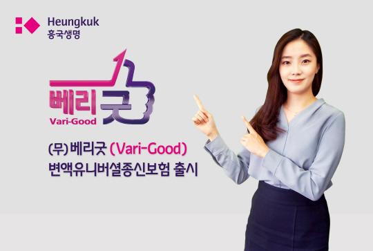 [머니+ 베스트컬렉션] 흥국생명 '(무)베리굿(Vari-Good)변액유니버셜종신보험'