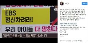 """하리수, '까칠남녀' 폐지 시위에 분노…""""은하선 하차시켜 만족하냐?"""""""