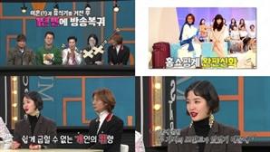 '비디오스타' 김새롬, 여전한 예능감 '이혼 전말'까지 허심탄회 '예능 복귀'