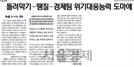 여권 핵심지지층 이반 조짐에 법무장관 면전서 이례적 질타