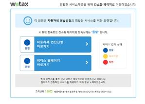 '자동차세 연납신청' 10% 할인 언제까지? 스마트폰 납부도 가능, 관련 어플 다운받아 선택!