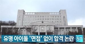 경희대, 아이돌 멤버 면접도 없이 대학원 합격시켜…경찰 수사 착수