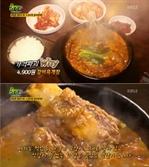 '생생정보' 4900원 갈비육개장 맛집, 어디?…인천 '왕소참숯불구이'