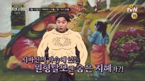 """'어쩌다 어른' 조승연 """"카주라호 신전 벽면 조각은 19금 카마수트라"""""""
