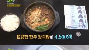 '생생정보' 4500원 한우 장국밥 맛집, 어디?…원주 '평창한우마을'