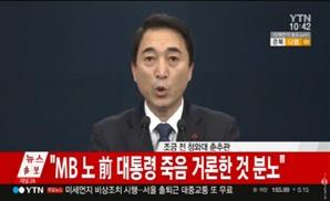 """MB '노무현 죽음' 거론에 """"정부에 대한 모욕"""" 정치 금도 벗어나는 일? """"깊이 공감한다"""""""