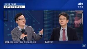 """유시민-김진화 가상화폐 토론...누리꾼 """"공부하고 온 유시민은 못 이긴다"""""""