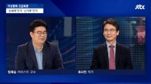 "[SE★이슈] 유시민vs정재승, 가상화폐 논쟁..""'알쓸신잡'과 달랐다"""