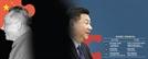 [글로벌What-전인대서 헌법 개정 나서는 習] 덩샤오핑 유산 혁파...'영원한 황제' 오를까