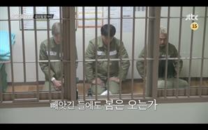 '착하게살자' 단순히 교도소 체험이 아니다 자신하더니...첫 방송 3.5% 시청률